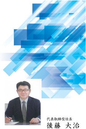 代表取締役社長 後藤 大治
