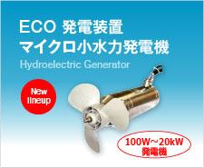 ECO 発電装置 マイクロ小水力発電機