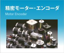 精密モーター・エンコーダ