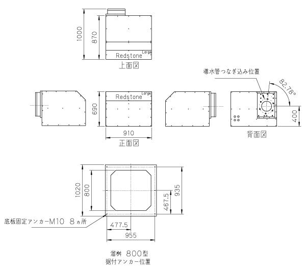 レッドストーンラージ外形図