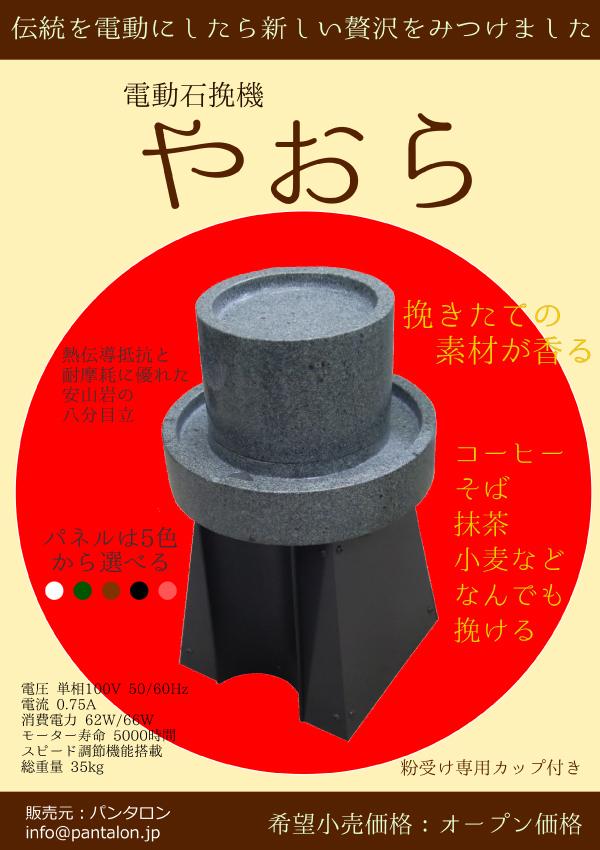yaora-013001